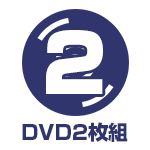 DVD2枚組