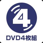 DVD4枚