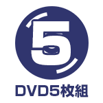 DVD5枚組
