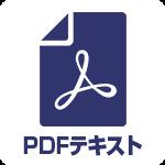 PDFテキスト