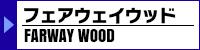 フェアウェイウッド|みうら倶楽部オンラインショップ