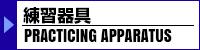 練習器具|みうら倶楽部オンラインショップ