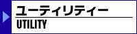 ユーティリティ|みうら倶楽部オンラインショップ