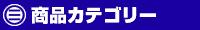 商品カテゴリー|みうら倶楽部オンラインショップ