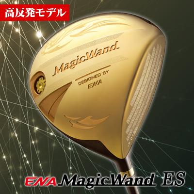Magic Wand ES ドライバー 高反発モデル
