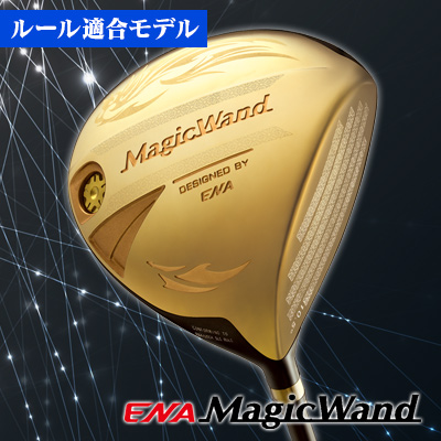 Magic Wand ドライバー ルール適合モデル