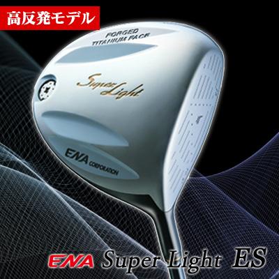 Super Light ES ドライバー 高反発モデル