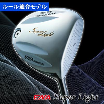 Super Light ドライバー ルール適合モデル