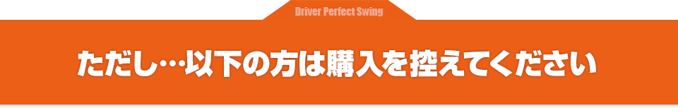 DriverPerfectSwing